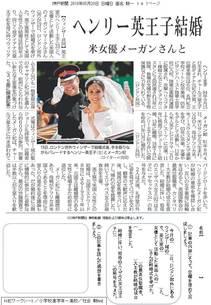 ヘンリー英王子結婚