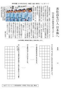 香住高生17人 日本海へ