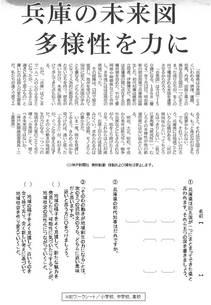 兵庫県の未来図 多様性を力に