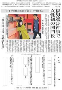 福男選び神事で女性初の開門役