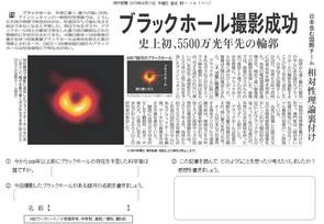 ブラックホール撮影成功