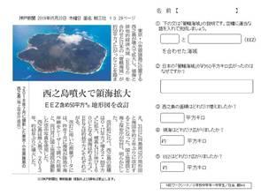 西之島噴火で領海拡大