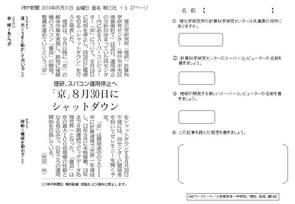 「京」8月30日にシャットダウン