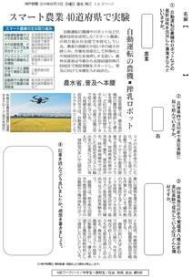 スマート農業 40道府県で実験