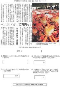 ベニズワイガニ 10万円なり