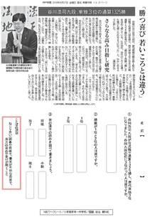 谷川浩司九段、単独3位の通算1325勝