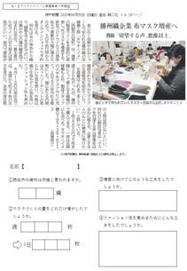 播州織企業 布マスク増産へ