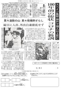 スペイン風邪 神戸で7000人以上死亡