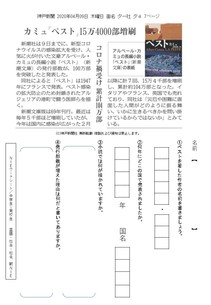 カミュ「ペスト」15万4000部増刷