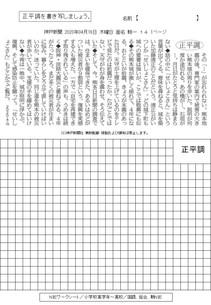 正平調2020/04/16