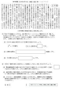 正平調2020/4/18