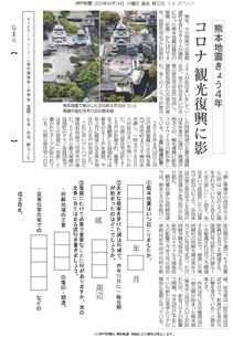 熊本地震きょう4年