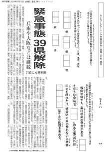 緊急事態 39県解除