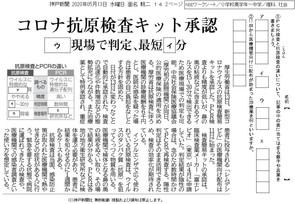 コロナ抗原検査キット承認