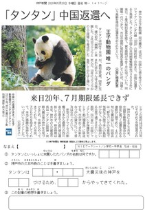 「タンタン」中国返還へ