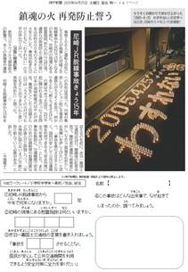 尼崎JR脱線事故きょう15年