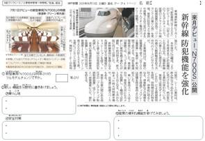 新幹線「N700S」公開