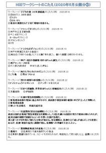 ワークシートの答(2020年5月公開分③)公開