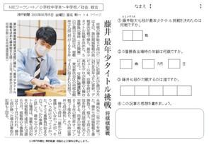 藤井 最年少タイトル挑戦
