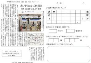 虎ノ門ヒルズ駅開業