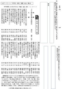 神戸新聞文芸(20200608俳句)