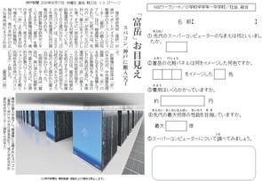 スパコン「富岳」 神戸に搬入完了