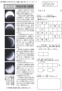 部分日食 列島各地で観測