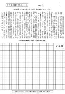 正平調2020/06/23(沖縄 慰霊の日)