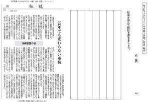 社説(沖縄 慰霊の日)