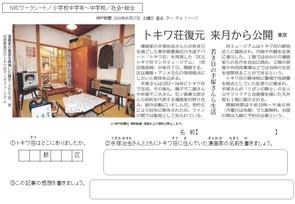 トキワ荘復元