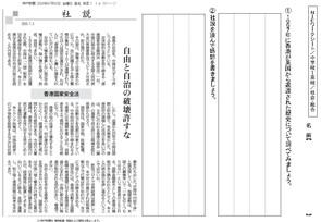 社説(香港国家安全法 2020・07・03)