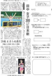 田中 女子3000メートル日本新