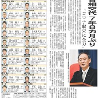 菅内閣発足 記事
