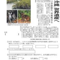「奄美・沖縄」 世界遺産へ
