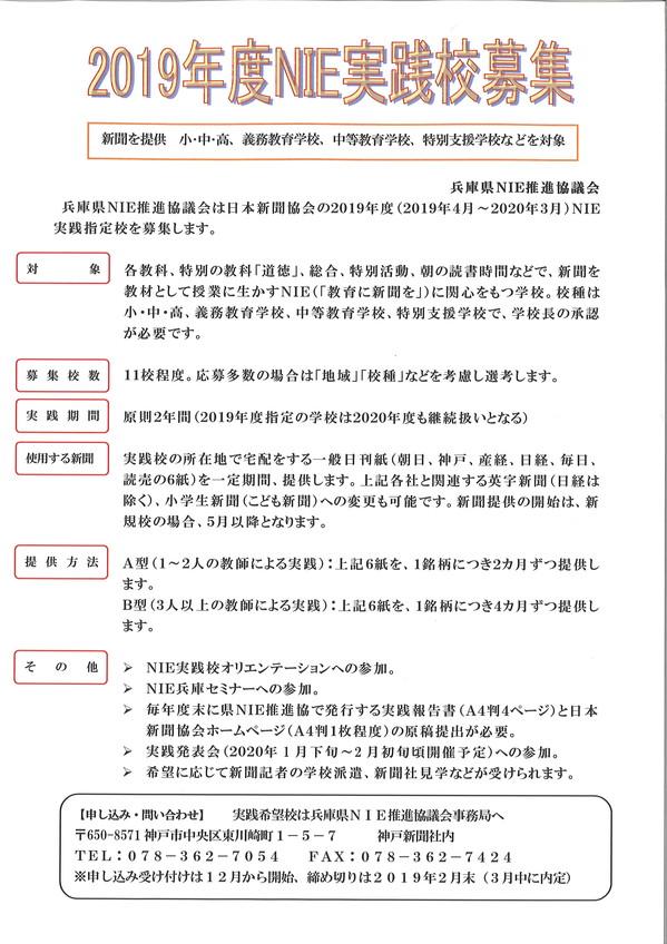 実践指定校募集1247_001 (1).jpg