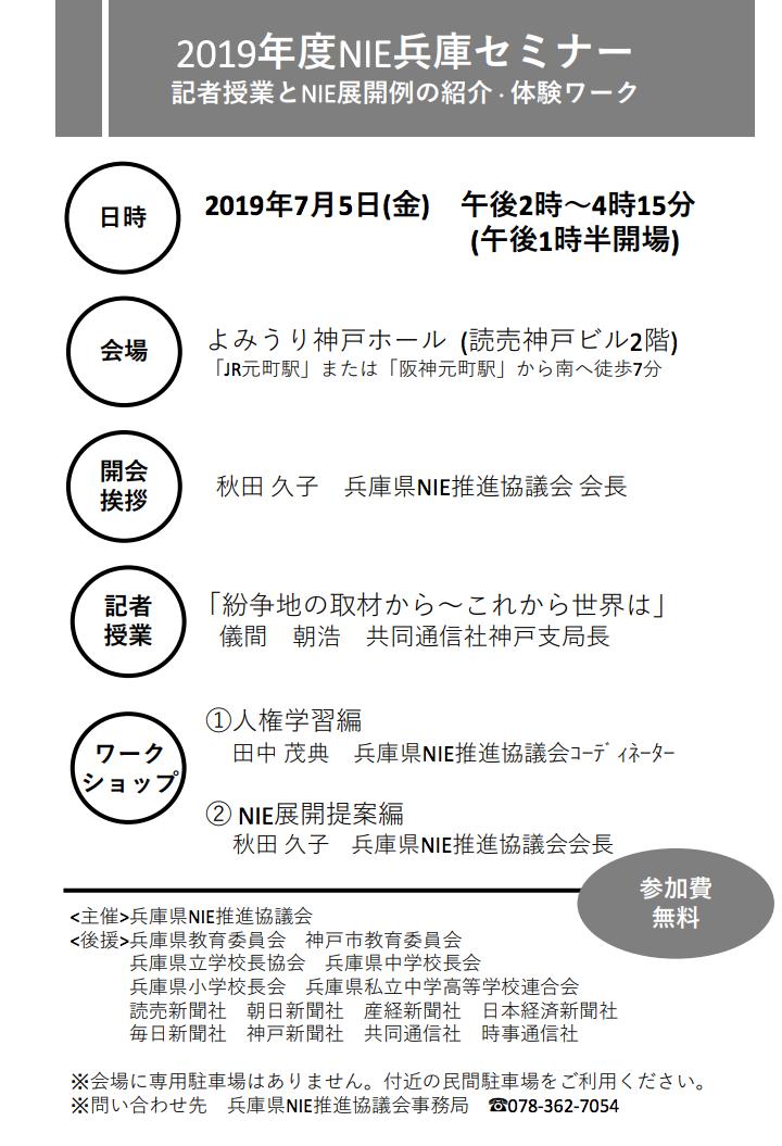 nie-hyogo-20190530.png